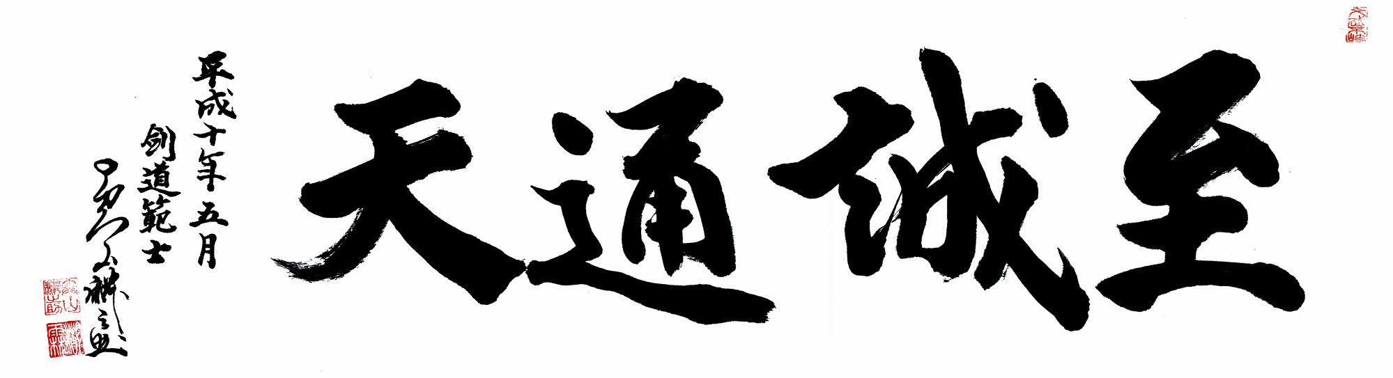 槇島剣道スポーツ少年団   京都・宇治